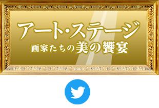 アート・ステージ Twitterのイメージ
